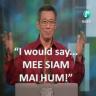 meesiam_maihum